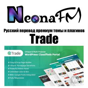 Перевод темы Trade