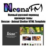 Перевод темы Rescue