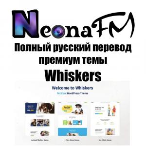 Перевод темы Whiskers