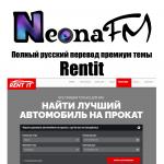 Перевод темы Rentit