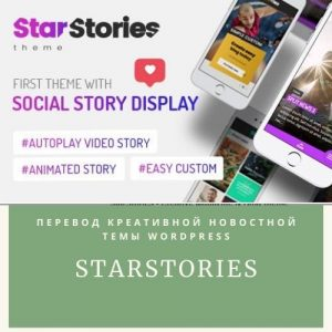 Перевод темы StarStories