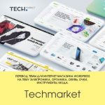 Перевод темы Techmarket