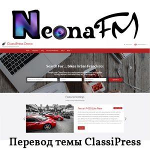 Перевод темы ClassiPress