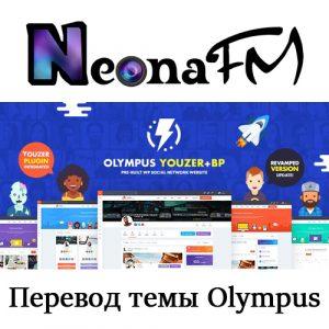 Перевод темы Olympus