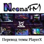 Перевод темы PlayerX
