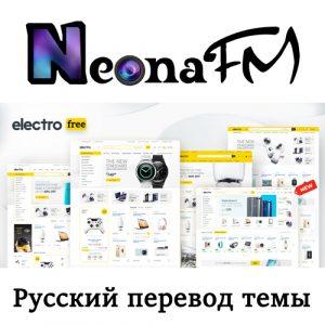 Перевод темы Electro