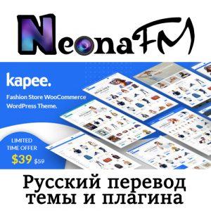 Перевод темы Kapee