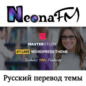 Перевод темы Masterstudy