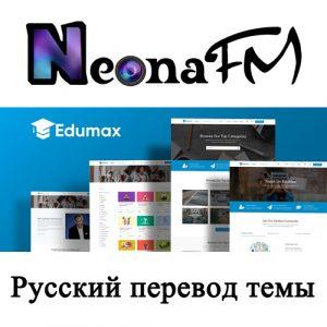 Перевод темы Edumax