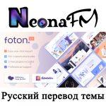 Перевод темы Foton