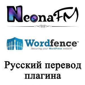 Перевод плагина Wordfence