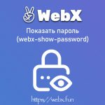 Webx show password