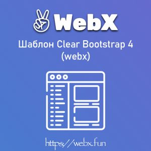 Theme Bootstrap 4 clear