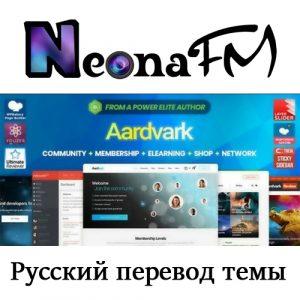 Перевод темы Aardvark