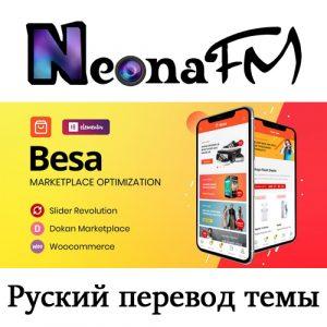 Перевод темы Besa