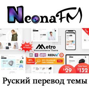 Перевод темы Metro