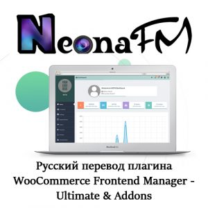 Перевод WC Frontend Manager + addons