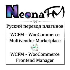 Перевод плагинов WCFM
