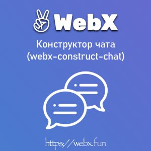 WebX Construct Chat