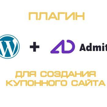 WP-coupons + Admitad