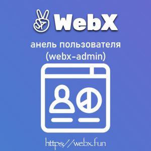 WebX Theme Admin