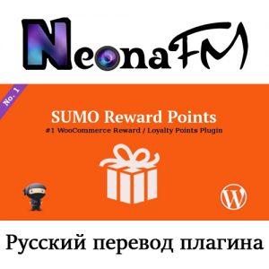 Перевод SUMO Reward Point